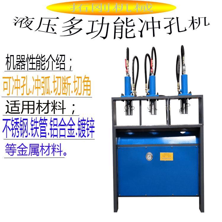 液压冲孔机角钢槽钢打孔机角铁切断器槽钢打孔角钢加工冲剪机 1