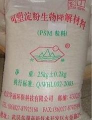 供应PSM降解塑料