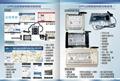 抱一GPRS远程智能物联控制系统 1