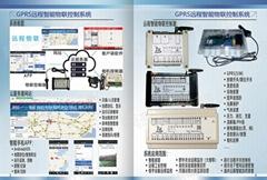 抱一GPRS遠程智能物聯控制系統