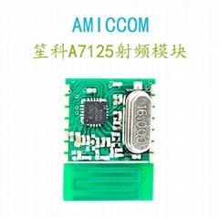 笙科A7125无线模块2.4g射频遥控方案双向收发模组amiccom