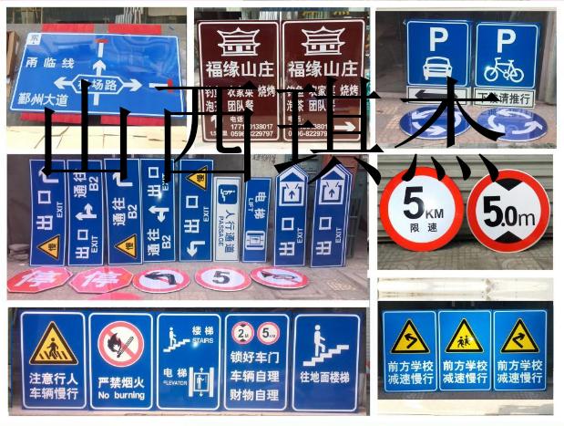 山西太原琪杰道路交通标志牌 3