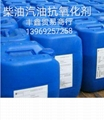 柴油抗氧劑 2