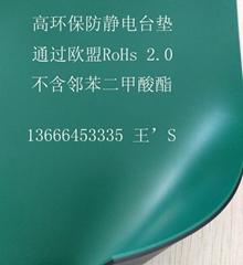 環保 SGS歐盟RoHS 2.0防靜電台墊膠皮電子廠流水線