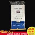 定制覆膜编织袋 防水饲料包装袋 1