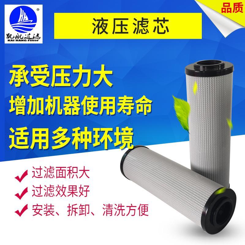 凱航供應液壓油濾芯 1