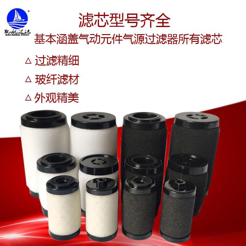 廠家直銷油霧分離濾芯AFM40P-060AS AFM30P-060AS AFM20P-060AS過濾器精密濾芯 1