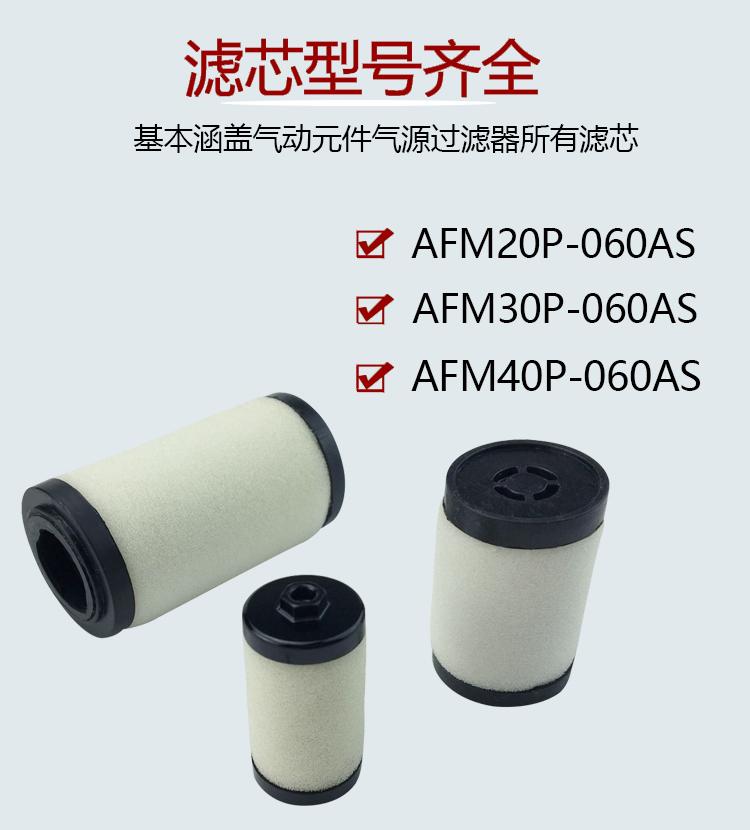 廠家直銷油霧分離濾芯AFM40P-060AS AFM30P-060AS AFM20P-060AS過濾器精密濾芯 4
