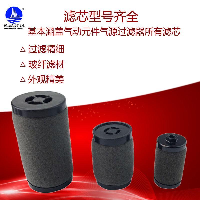 廠家直銷微霧分離濾芯AFD40P-060AS AFD30P-060AS AFD20P-060AS過濾器精密濾芯 1