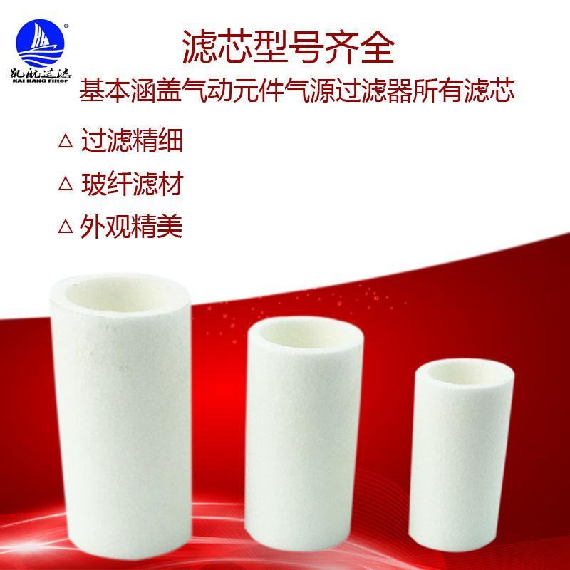 廠家直銷空氣過濾器AF系列濾芯AF40P-060AS AF30P-060AS過濾器精密濾芯 2