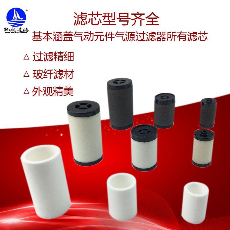 廠家直銷空氣過濾器AF系列濾芯AF40P-060AS AF30P-060AS過濾器精密濾芯 4