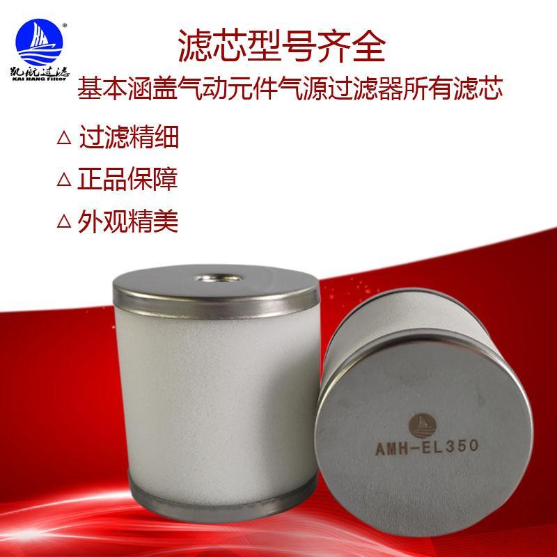 微霧分離濾芯 AMH-EL150 AMH-EL250 AMH-EL350  AMH-EL450  AMH-EL550   1