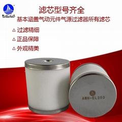 微霧分離濾芯 AMH-EL150 AMH-EL250 AMH