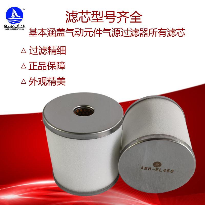 微霧分離濾芯 AMH-EL150 AMH-EL250 AMH-EL350  AMH-EL450  AMH-EL550   3