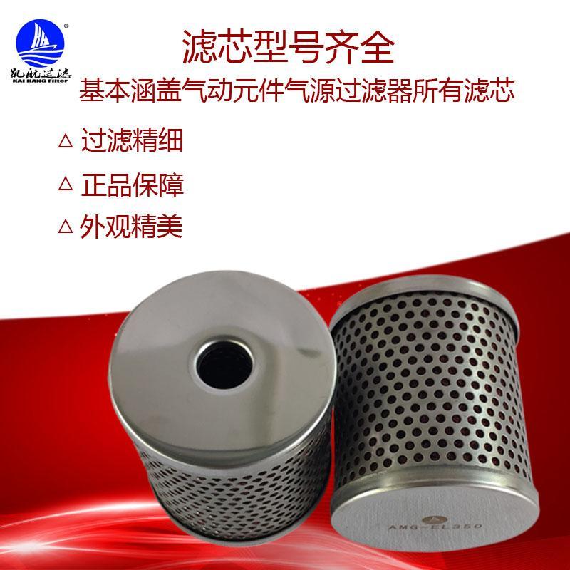 水份分離濾芯 AMG-EL150 AMG-EL250 AMG-EL350  AMG-EL450  AMG-EL550 1