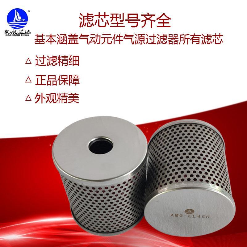 水份分離濾芯 AMG-EL150 AMG-EL250 AMG-EL350  AMG-EL450  AMG-EL550 2