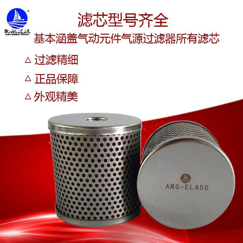 水份分離濾芯 AMG-EL150 AMG-EL250 AMG-EL350  AMG-EL450  AMG-EL550 3