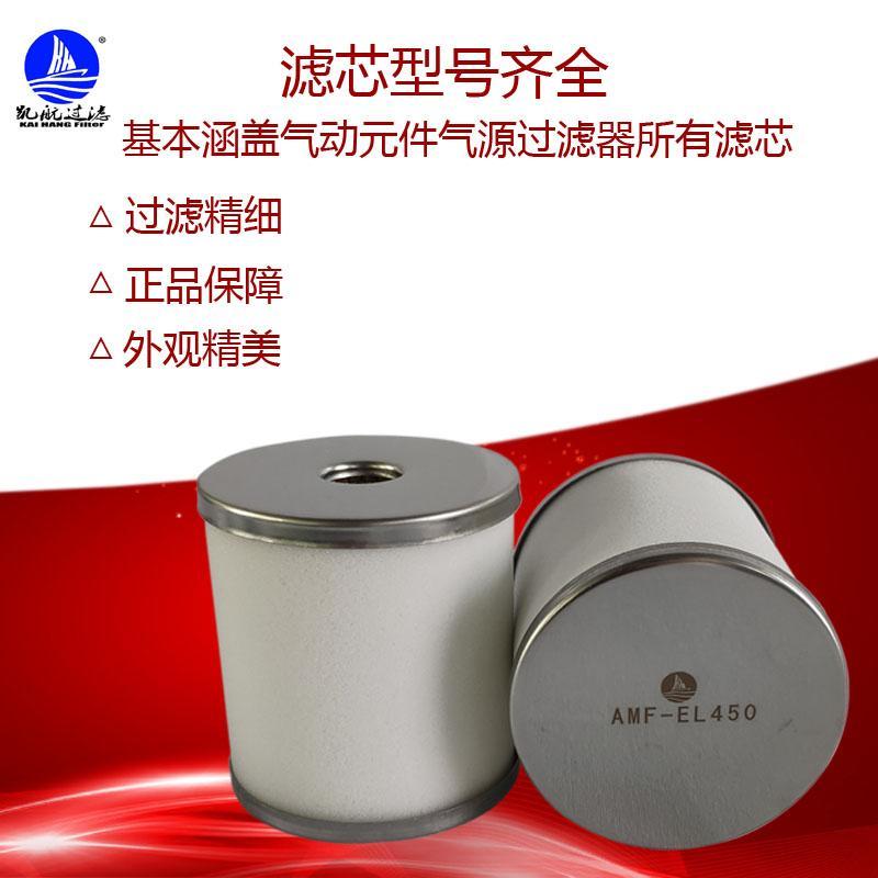 除臭過濾器濾芯 AMF-EL150 AMF-EL250 AMF-EL350  AMF-EL450  AMF-EL550  2