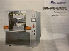 熱板平衡櫃焊接機