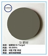 高纯硅靶材 本征/N型/P型 氮化硅靶材 碳化硅靶材 二氧化硅靶材