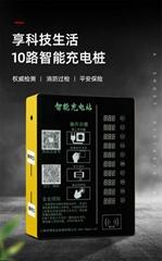 上海亨果云4G联网款智能充电站