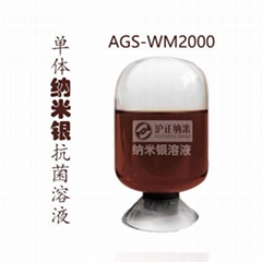 褐色單體納米銀消毒抗菌殺菌溶液
