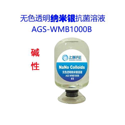 碱性无色透明纳米银抗菌杀菌消毒水 1