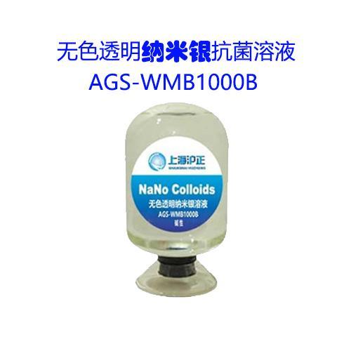 碱性无色透明纳米银抗菌杀菌消毒水 2