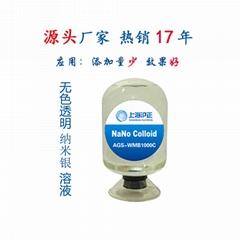 無色透明納米銀抗菌殺菌消毒溶液