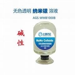 碱性無色透明納米銀抗菌殺菌消毒水
