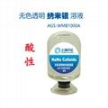 無色透明酸性納米銀殺菌抗菌消毒劑 1