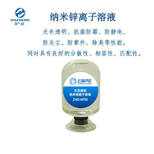 無色透明納米鋅離子水溶液 1