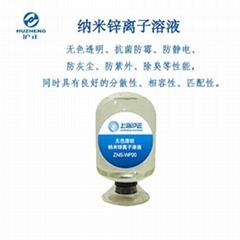 無色透明納米鋅離子水溶液