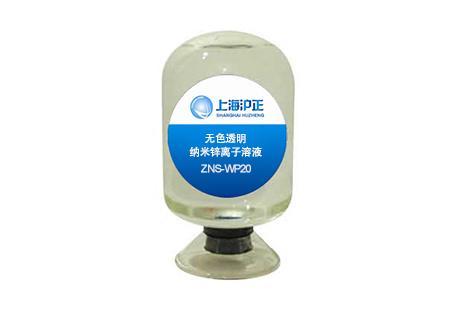 無色透明納米鋅離子水溶液 2