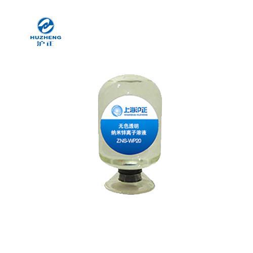 無色透明納米鋅離子水溶液 3