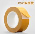 pvc乳白色姜黃紙雙面膠帶0.
