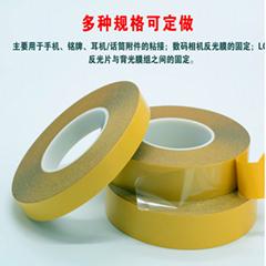 0.15厚耐高溫pet雙面膠帶