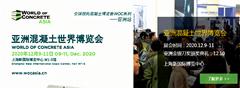 2020上海砂漿展