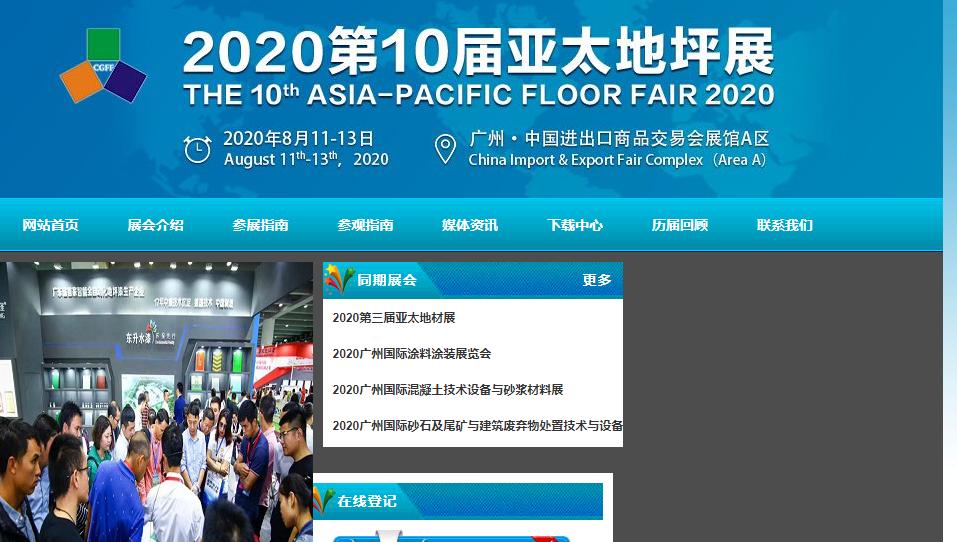 2020 Asia-Pacific Floor Supplies Fair(AFS 2020) 1