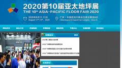 2020 Asia-Pacific Floor Supplies Fair(AFS 2020)