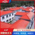 北京psp鋼塑耐腐板 屋頂鋼塑瓦 asa合成彩鋼瓦隔音降噪 1