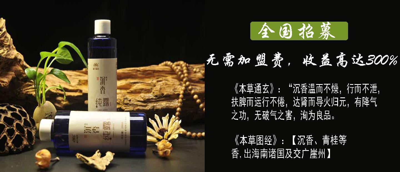 沉香精油 2
