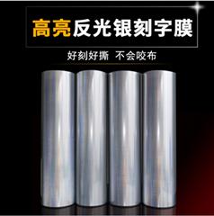 高亮PU反光銀刻字膜反光深灰燙印膜反光灰熱帖膜熱轉印刻字膜