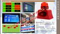 工廠生產工位無線安燈系統狀態報警匯總電子看板顯示屏人機界面 3