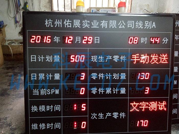 LED電子生產看板顯示屏 2