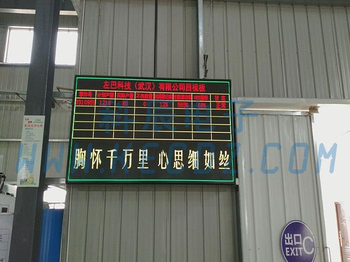 電子看板及管理系統 1