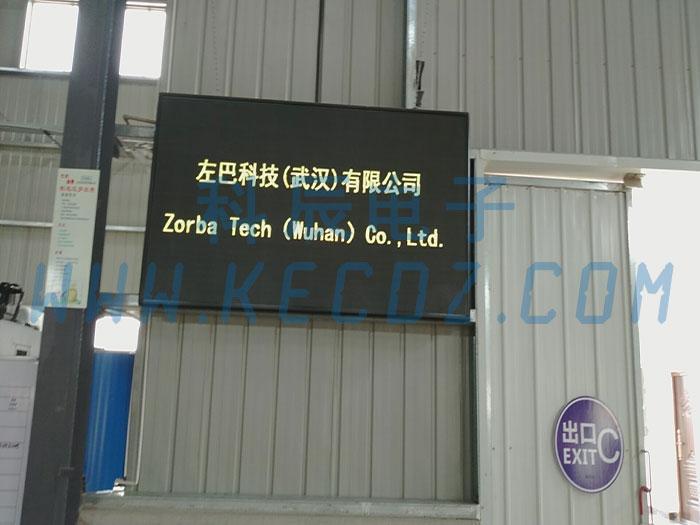 電子看板及管理系統 3