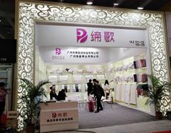 广州市缔歌纺织品有限公司