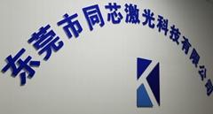 东莞市同芯激光科技有限公司