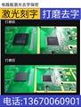 CPU芯片打字激光打磨打标改标